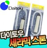 [다이토우] 다이토우 기포기 스톤 호스세트 60