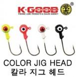 COLOR JIG HEAD / 칼라 지그 헤드