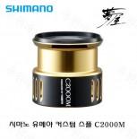 [시마노] 유메야(몽옥) 커스텀 스플 C2000M